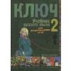 Irina Oszipova Kulcs: Orosz nyelvkönyv középhaladóknak 2.
