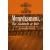 Helen J. Alford, Michael J. Naughton Menedzsment, ha számít a hit
