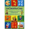 Csengőkert Könyvkiadó Ákombákom - Mondókák, versek, játékok kisiskolásoknak