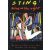 Sting Sting - Bring On The Night (DVD)