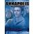 Intercom Annapolis-Ahol a hősök születnek (DVD)