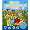 Nincs Adat Keress meg... 1001 dinoszauruszt és más egyebet!