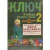 - KLJUCS 2. - Orosz nyelvkönyv középhaladóknak