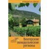 Beda Béla Magyar borvidékek (orosz nyelven)