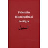 Naim Ateek Palesztin felszabadítási teológia