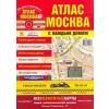 Moszkva városatlasz - AGT Geocenter