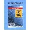 Arhangelszk térkép - Roskartografija