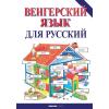Kezdők magyar nyelvkönyve oroszoknak (új)