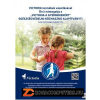 VICTORIA Alapítvány plakát - A2 (CWPROMO123)