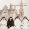 A szombathelyi domonkos rendi nővérek 1905-1950