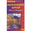 Altáj Köztársaság autóatlasz - Roskartografija