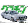 AOSHIMA - Nissan Gloria 4DR HT 2000 SGL-E