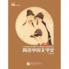 Beijing Language and Culture University Press A Concise History of Chinese Literature (Chinese version)