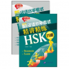 Beijing Language and Culture University Press An Intensive Guide to the New HSK Test 6 - Instruction and Practice