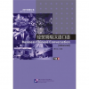 Beijing Language and Culture University Press Business Chinese Conversation vol.2 [Advanced] - Textbook with 1CD
