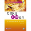 Beijing Language and Culture University Press Business Chinese - Reading