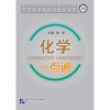 Beijing Language and Culture University Press Chemistry Handbook