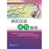 Beijing Language and Culture University Press Chinese for Western Medicine - Reading and Writing