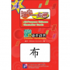 Beijing Language and Culture University Press Chinese Handbooks: All-Purpose Chinese Character Cards 4 (with 1CD)