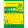 Beijing Language and Culture University Press Conversational Chinese 301 Vol.1 (3rd English edition) - Textbook