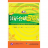 Beijing Language and Culture University Press Conversational Chinese 301 Vol.2 (3rd English edition) - Textbook with DVD Video