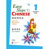 Beijing Language and Culture University Press Easy Steps to Chinese vol.1 - Teacher's book with 1 CD