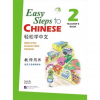 Beijing Language and Culture University Press Easy Steps to Chinese vol.2 - Teacher's book with 1 CD