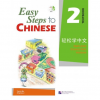 Beijing Language and Culture University Press Easy Steps to Chinese vol.2 - Textbook with 1CD