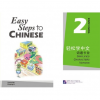 Beijing Language and Culture University Press Easy Steps to Chinese vol.2 - Word Cards