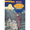 Beijing Language and Culture University Press Graded Readers for Chinese Language Learners : The Old Man under the Moon