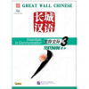 Beijing Language and Culture University Press Great Wall Chinese - Essentials in Communication vol.3 Textbook with 1 CD