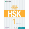 Beijing Language and Culture University Press HSK Standard Course 1 - Teacher's Book