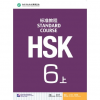 Beijing Language and Culture University Press HSK Standard Course 6A - Textbook