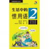 Beijing Language and Culture University Press Idiomatic Phrases in Daily Life 2