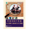 Beijing Language and Culture University Press Meet China: 56 Ethnic Groups of China (Chinese Edition)
