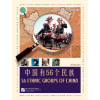 Beijing Language and Culture University Press Meet China: 56 Ethnic Groups of China (English Edition)