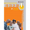 Beijing Language and Culture University Press Road to Success: Elementary vol.1 (with Worksheet)