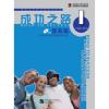 Beijing Language and Culture University Press Road to Success: Lower Intermediate vol.1