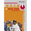 Beijing Language and Culture University Press Road to Success: Upper Elementary - Listening and Speaking vol.1 (with recording script)