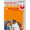 Beijing Language and Culture University Press Road to Success: Upper Elementary - Listening and Speaking vol.2 (with recording script)