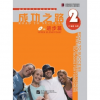 Beijing Language and Culture University Press Road to Success: Upper Elementary vol.2