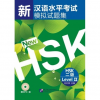 Beijing Language and Culture University Press Simulated Tests of the New HSK 2
