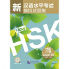 Beijing Language and Culture University Press Simulated Tests of the New HSK 6