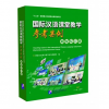 Beijing Language and Culture University Press Teaching Cases in the International Chinese Language Classroom Elementary Comprehensive Course