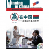 Beijing Language and Culture University Press Winning in China - Advanced