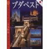 Carlos De Haro Budapest - Japán nyelvű