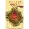 Cecelia Ahern BENNEM ÉLSZ