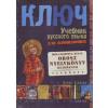Corvina Kiadó Kulcs - orosz nyelvkönyv kezdőknek - Tankönyv
