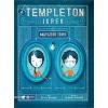 Ellis Weiner : A Templeton ikrek nagyszerű terve 1.
