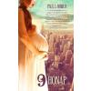 I.P.C. Könyvek Paula Bomer: 9 hónap